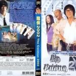 Vua Bịp 2002 – The Conman 2002