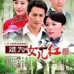 Khổng Tước Linh (2010)