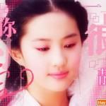 Album ảnh Lưu Diệc Phi (2)