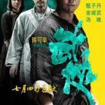 Ẩn Danh Võ Hiệp (2011)