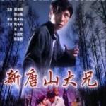 Tân Đường Sơn Đại Huynh (1971)