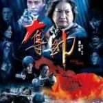 Huyết Chiến (2008)