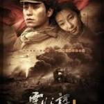 Vân Thủy Dao (2006)