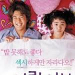 Cô dâu 15 tuổi (2004)