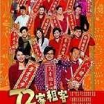 72 Khách Trọ (2010)