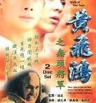 Vô Đầu Tướng Quân (1996)