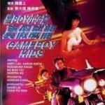 Chân Giả Uy Long (1992)