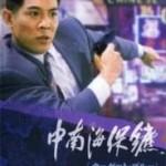 Cận vệ Trung Nam Hải (1994)