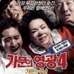 Đại Gia Đình Mafia 4 (2011)