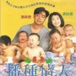 Người Tình Cấy Giống (1994)