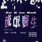 Bác Sĩ Lưu Manh