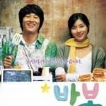 Chuyện tình chàng khờ (2008)