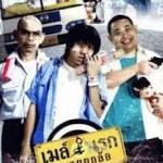 Chuyến Xe Bão Táp (2011)