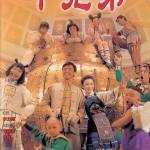 Thập Huynh Đệ (1995)