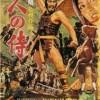 Bảy Võ Sĩ Đạo (1954)