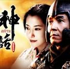 Thần Thoại (2005)