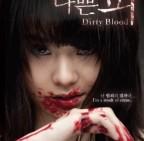 Huyết Nhục 18+ FULL (2012)